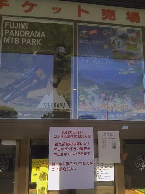 20120826_085233.jpg